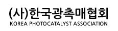 (사)한국광촉매협회